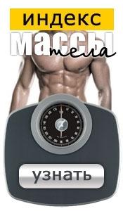 Индекс массы тела – ИМТ.