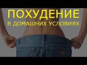 Как лечить ожирение в домашних условиях.