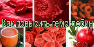 Продукты для повышения гемоглобина.