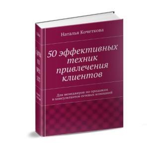"""""""50 эффективных техник привлечения клиентов"""""""