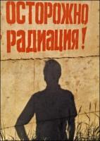 Люди после Чернобыля