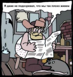 статистики людей в России