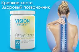 ОстеоСанум - защита от остеопороза.