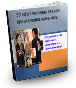 50 эффектисных техник привлечения клиентов