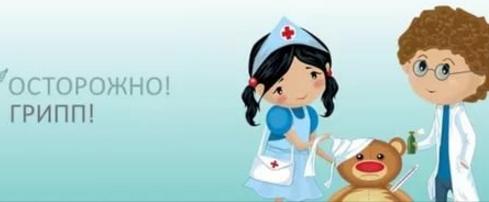 Как защитить себя от гриппа. Советы врача.