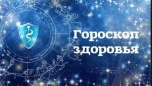 goroskop-zdorovya-na-2017-god